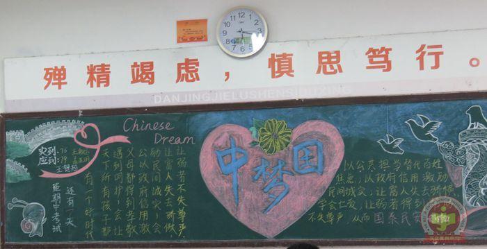 """高二年级举办以""""我的中国梦""""为主题板报"""